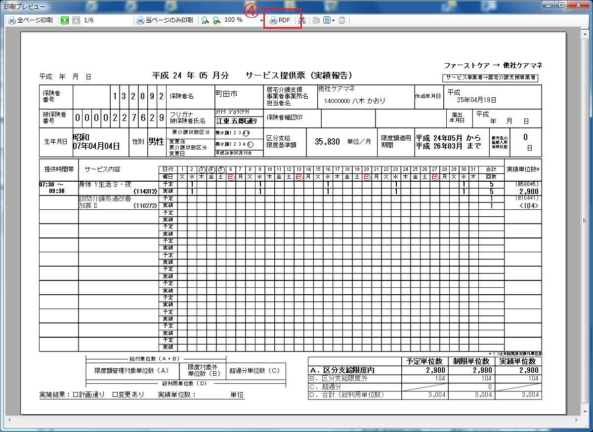 php pdf 作成 保存